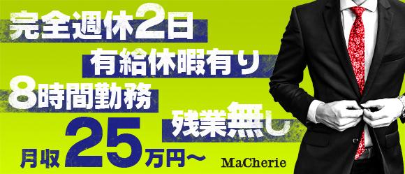 中洲風俗 ソープランド【MaCherie - マシェリ -】男性スタッフ緊急大募集!