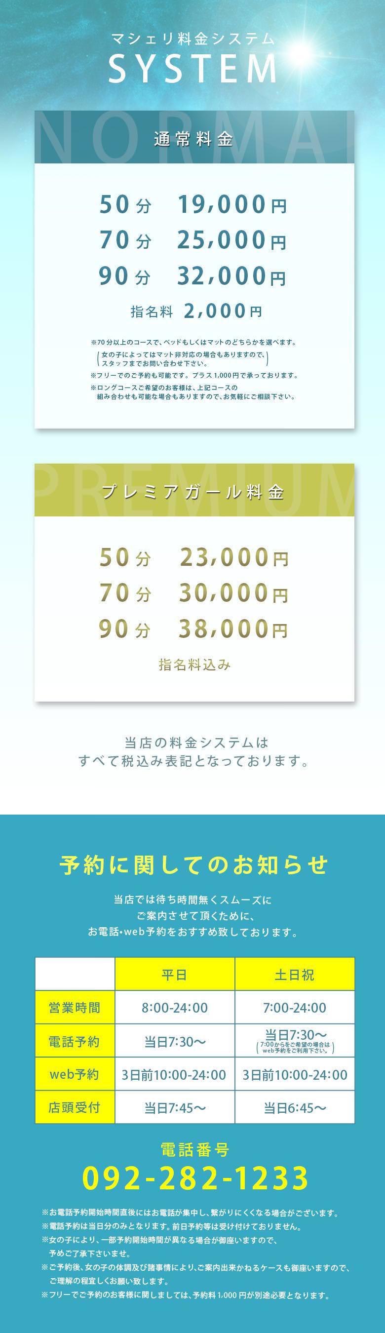 中洲風俗 ソープランド【MaCherie - マシェリ -】料金システム