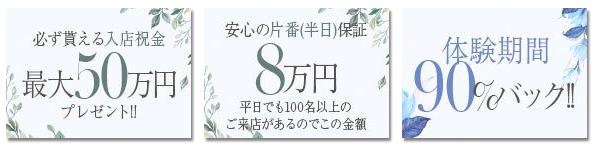 中洲風俗 ソープランド【マシェリ -】求人情報詳細。必ずもらえる入店祝金!!