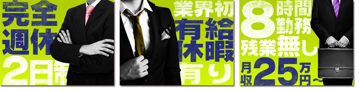 中洲風俗 ソープランド【マシェリ】は、完全週休2日制。業界初有給休暇あり。8時間勤務残業なし