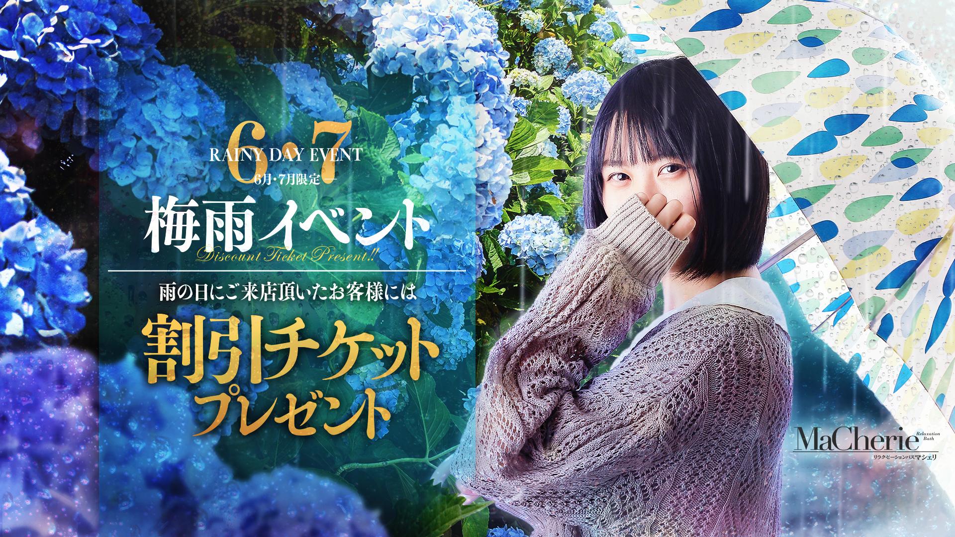 中洲風俗 ソープランド【MaCherie - マシェリ -】梅雨イベント!!割引チケットプレゼント